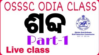 Odia Grammar for ASO Exam || Part - 1|| ASO Recruitment 2018 || By Banking with Rajat