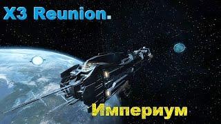 X3  Reunion. Империум. #1. Начало.