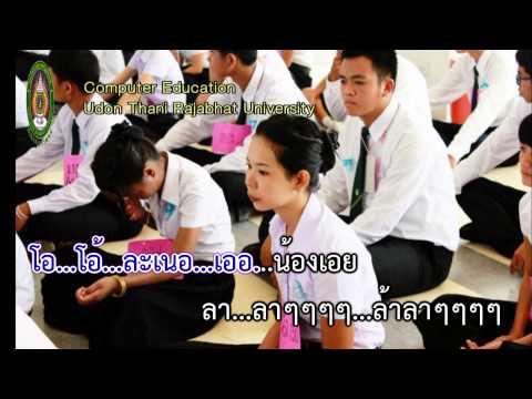 UDRU-เพลงรับขวัญน้อง