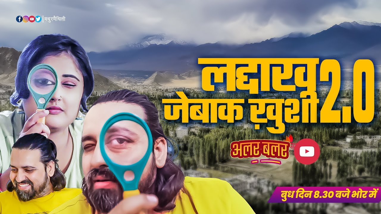 Download Alar Balar maithili comedy video लद्दाख जेबाक ख़ुशी 2.0 promo   Ep15   Madhur Maithili