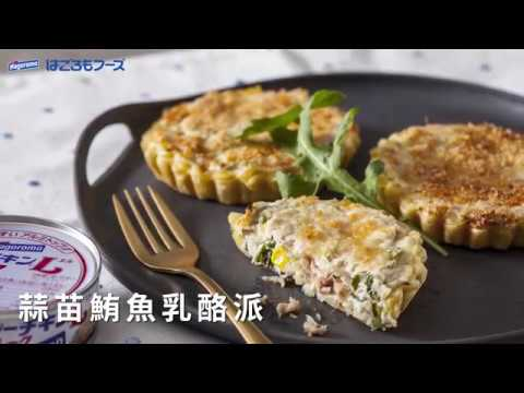 【Hagoromo Foods】蒜苗鮪魚乳酪派