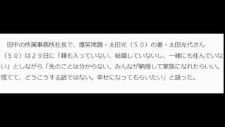 http://saitokazuya.net/lp/892/294838 山口もえ 爆笑問題・田中との結...