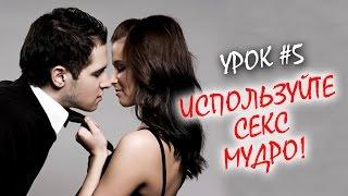Тайны Секса на Первом Свидании - Урок 5 | Психолог Голиков Владимир