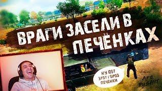 Враги засели в Печёнках!) На что способен Ара за 1000к рублей) Нарезка юмора и топ моментов!)