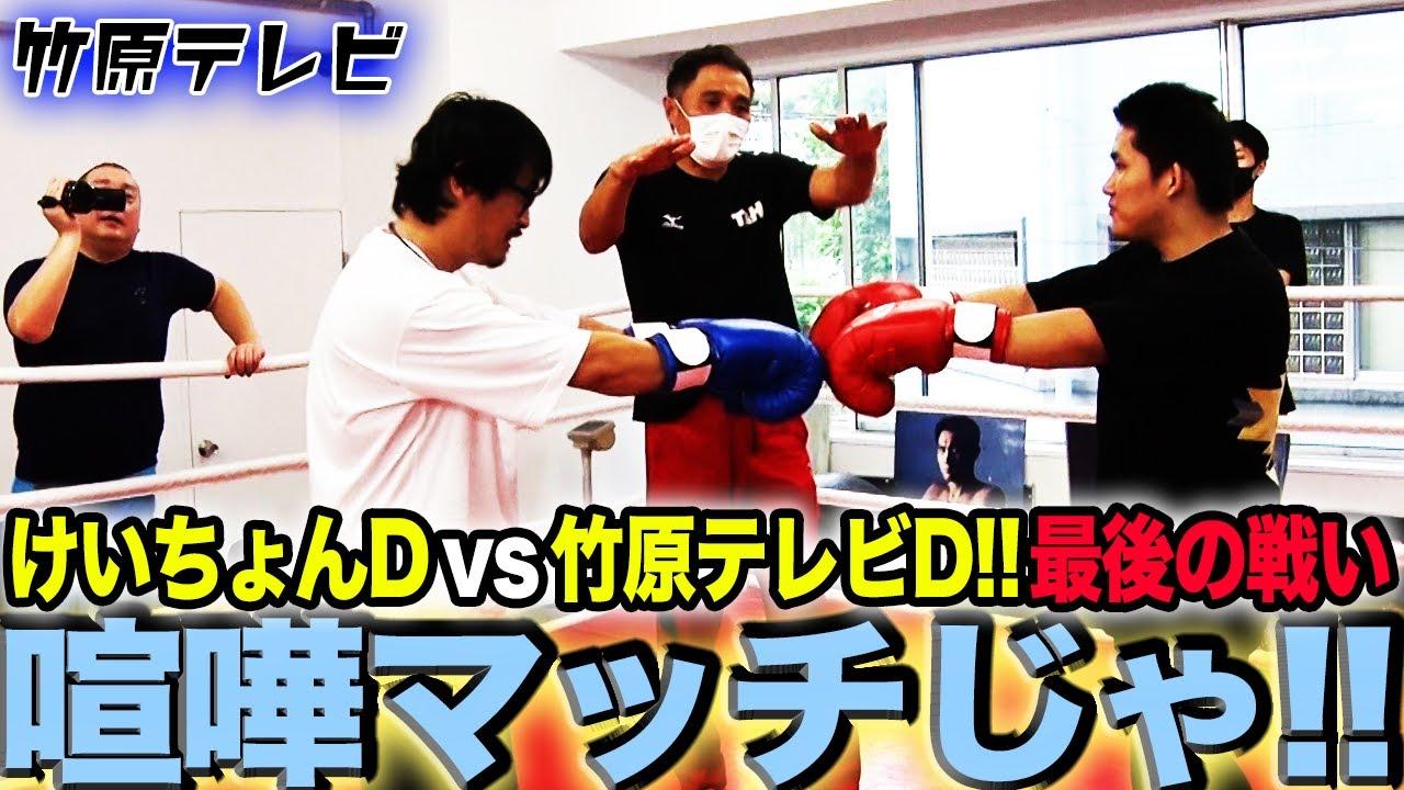 竹原vs山本対決が飛び火!!スタッフ全員巻き込んで全面戦争じゃ!!