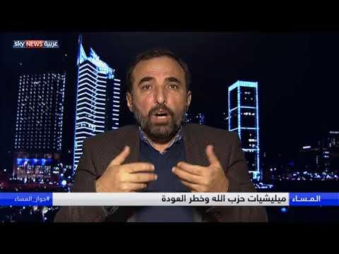 ميليشيات حزب الله وخطر العودة  - نشر قبل 5 ساعة