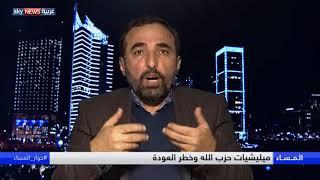 ميليشيات حزب الله وخطر العودة
