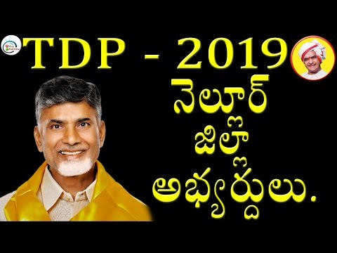 Nellore District TDP Candidates On 2019 Ap Elections || 2day2morrow