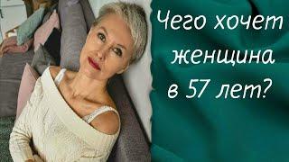 Чего хочет женщина в 57 лет?