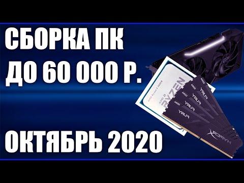 Сборка ПК за 60000 рублей. Октябрь 2020 года! Мощный игровой компьютер на Intel & AMD