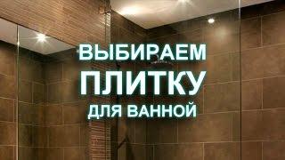 видео Выбираем плитку для ванной