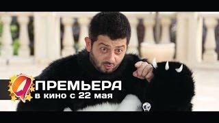 Подарок с характером (2014) HD трейлер | премьера 22 мая