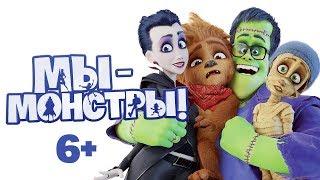 """Мультфильм """"мы монстры"""" The animated film """"we are monsters"""""""