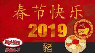 2019猪年农历新年 |DigiKey