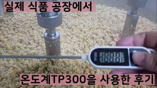 스테이크 물 기름 온도 재는 TP300 탐침형 디지털 …