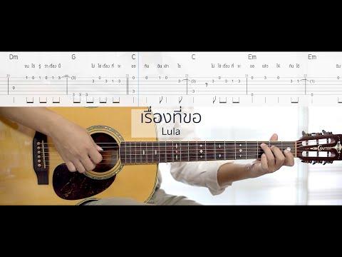 เรื่องที่ขอ - Lula (Easy Fingerstyle) + Tab