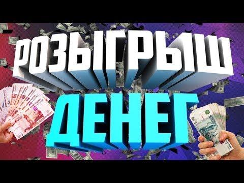 РОЗЫГРЫШ ДЕНЕГ на киви каждый час 🤫 ( КАЗИНО ОНЛАЙН НЕ ВУЛКАН) Халявные Деньги - пассивный доход