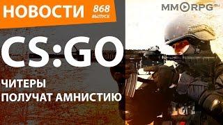 Counter-Strike: Global Offensive. Читеры получат амнистию. Новости