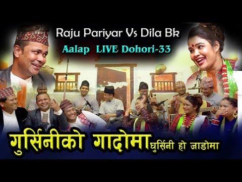 Live Dohori Gursiniko Gadoma गुर्सिनिको गादोमा by Raju Pariyar VS Dila Bk लय Jhalak Sangeetam