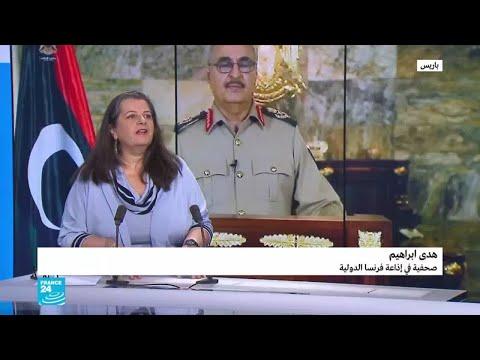 من يدعم من في ليبيا؟  - نشر قبل 3 ساعة