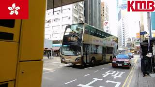 香港を走り抜ける路線バス&路面電車