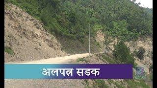 लुम्बिनी - ढोरपाटन जोड्ने सडक आठ वर्षदेखि अलपत्र