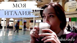ЛАЙФХАКИ путешествий и иммиграции в Италию. Мой опыт