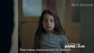 МАМА Турецкий сериал 2016 г 23 серия анонс