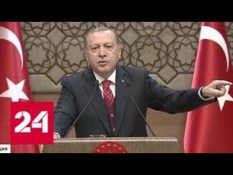 Эрдоган пригрозил уничтожать отряды сирийских боевиков, созданные на деньги США - Россия 24