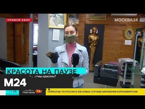 Как скоро откроются салоны красоты в столице - Москва 24