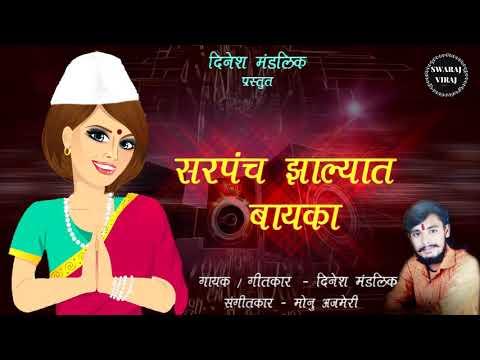 Swaraj Viraj Music - Sarpanch Zalya Bayaka - Dinesh Mandalik