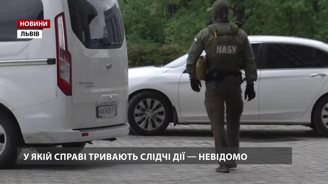 """Результат пошуку зображень за запитом """"Слідчі НАБУ та ДБР проводять обшуки у львівській податковій"""""""