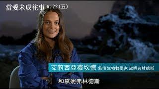 威視電影【當愛未成往事】幕後訪談:艾莉西亞薇坎德篇 (06.22 思念無盡)