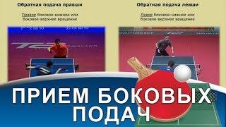 ПРИЕМ БОКОВОЙ ПОДАЧИ в НАСТОЛЬНОМ ТЕННИСЕ (Видео-урок Артема Уточкина по приему подачи)