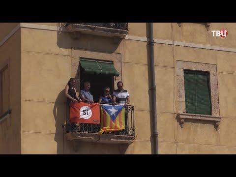 Каталония. Есть ли выход? Специальный репортаж