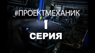 ПРОЕКТМЕХАНИК BMW E34 Touring - 1 серия