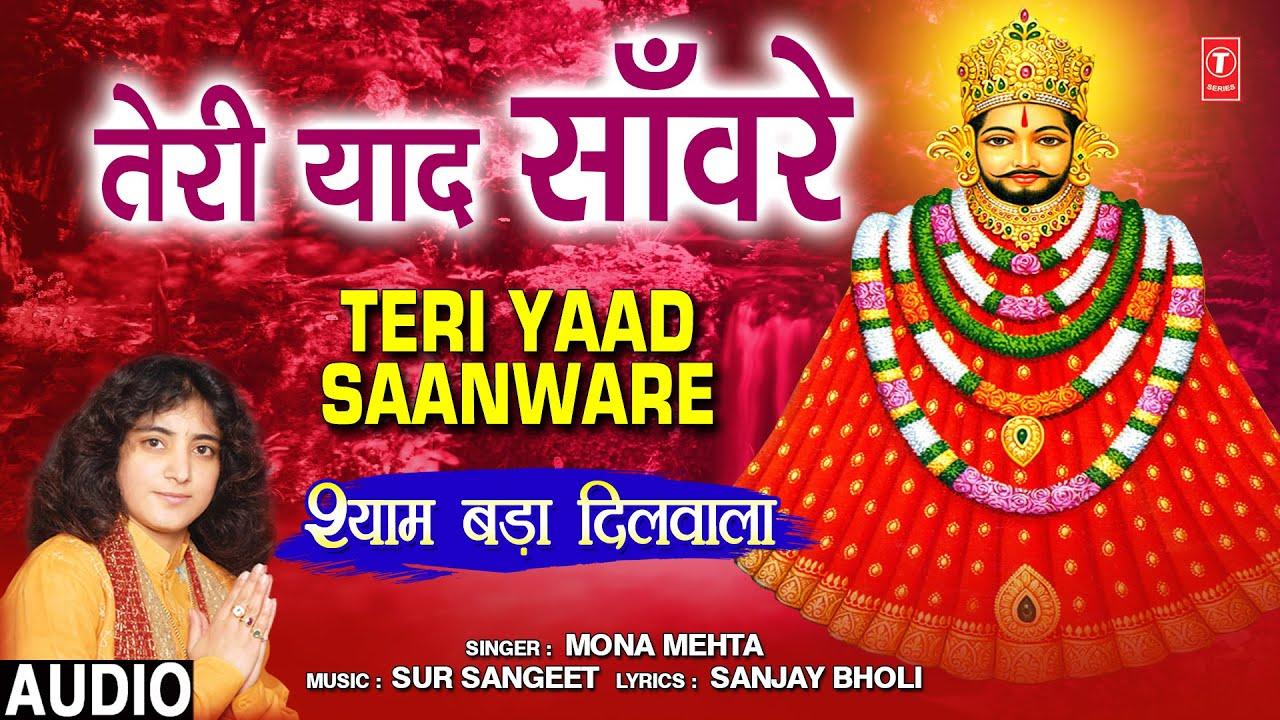Teri Yaad Saanware I MONA MEHTA I Khatu Shyam Bhajan I Shyam Bada Dilwala, Full Audio Song
