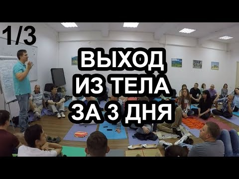 """""""Выход из тела за 3 дня"""" (1/3) - последний семинар М.Радуги"""