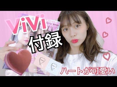 【雑誌付録】viviの付録を紹介!韓国コスメみたいで可愛い♡