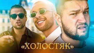 ЛСП не ХОЛОСТЯК feat. Егор Крид и Feduk - ИЛЬДАР РЕАГИРУЕТ