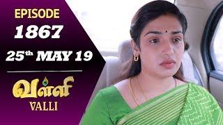 VALLI Serial   Episode 1867   25th May 2019   Vidhya   RajKumar   Ajai Kapoor   Saregama TVShows