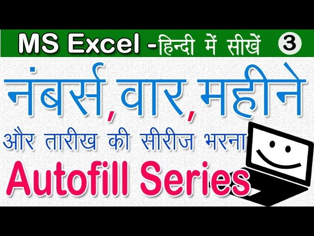 Autofill Series in MS Excel Number, Days, Month and Date -नंबर-दिन-महीने- और तारीख की सीरीज