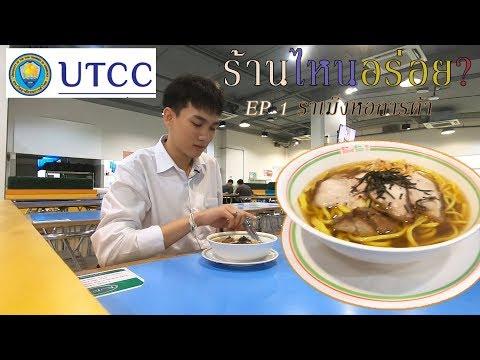 ร้านไหนอร่อย EP 1 ราเม็งหอการค้า UTCC