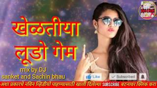 Khelatiya ludo game new marathi dj song
