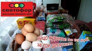 Светофор наш любимый магазин / Куриное яйцо по 99 за 3 десятка