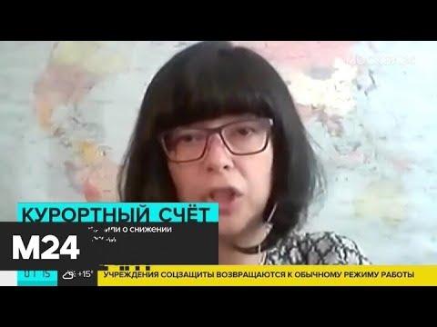Туроператоры заявили о снижении  цен на отдых в России - Москва 24
