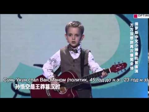 Видео: 6 летний Гордей Колесов выиграл шоу талантов на центральном ТВ Китая