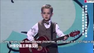 видео 6-летний Гордей Колесов из России победил на шоу талантов в Китае. Обсуждение на LiveInternet