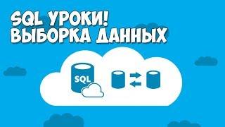 Основы SQL для начинающих | Выборка значений из базы данных