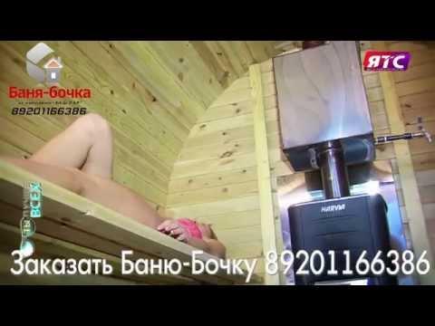 Баня-бочка в Ярославле - Видео обзор Бани бочки от канала ЯТС